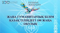 "The books of the project ""New Humanitarian Knowledge. 100 new textbooks in the Kazakh language ""in КЕUK"