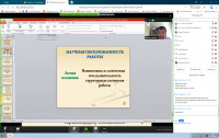 Online scientific seminar for undergraduates and doctoral students of KEUK