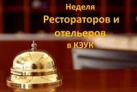 The plan of the week Restaurateurs and hoteliers in KARAGANDA ECONOMIC UNIVERSITY the Department of Tourism and Catering Trade and Business College of Economics and Law