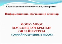 "Information and Training Seminar ""Online learning MOOС""."