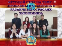 "Round table on the ""Problems of Kazakhstan in various sectors of the economy"""