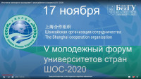 Youth forum of universities of the Shanghai Cooperation Organization - 2020