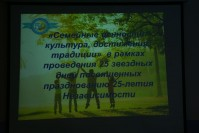 "Department of ""Ecology and evaluation"" as part of the 25 star days, commemorating the 25th anniversary of Independence, organized the event ""Family values: culture, achievement, tradition ''"
