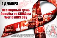 Online webinar dedicated to the International Day of fight against AIDS