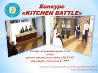 Конкурс  «KITCHEN BATTLE»