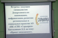 "Meeting with leading specialist of JSC ""Saryarka"" Battalov D.D. on the topic: ""Project Management""."